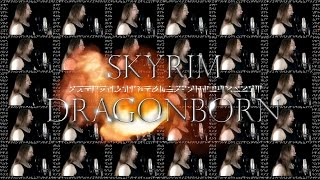 Skyrim Dragonborn - The Dragonborn Comes (Epic Metal Cover)