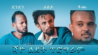 Jayo Ldet Special - Denden, Rasta & Fache - New Eritrean Show 2019