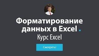 Обучение Excel - #5 Форматирование в Excel