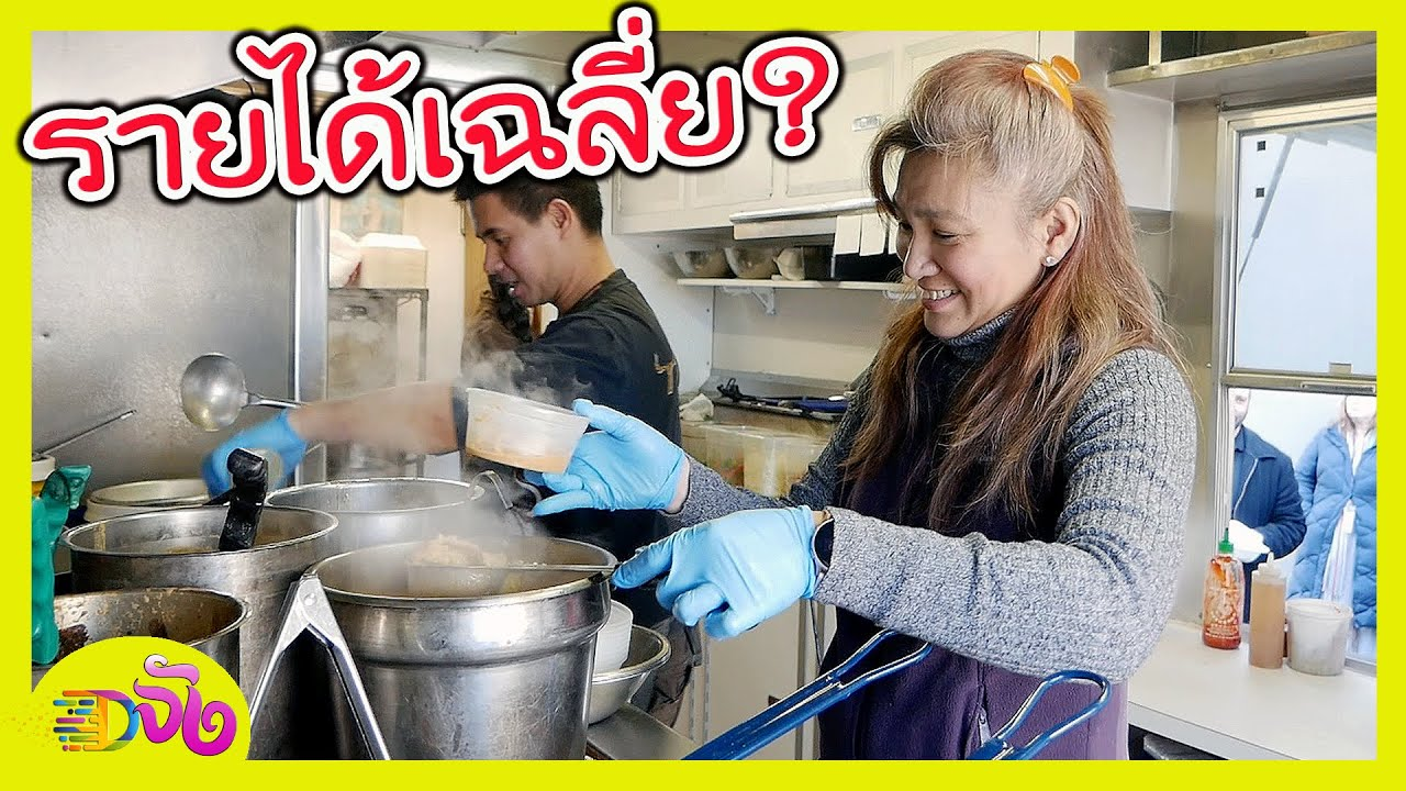 รายได้เฉลี่ยของรถฟู้ดทรัคเป็นยังงัย ?   รถขายอาหารไทยในอเมริกา