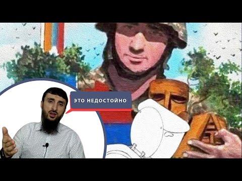 Популярный Чеченский блогер про Армян - Не достойно таскать унитаз и сжигать дома!