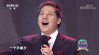 [梨园闯关我挂帅]歌曲《小康幸福路一个不能少》 演唱:魏金栋| CCTV戏曲 - YouTube