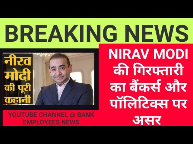 NIRAV MODI ARRESTED || WHAT IS IT'S  EFFECT ON BANKERS & POLITICS