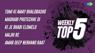 Weekly Top  5 | Tumi Ki Amay | Madhabi Phutechhe Oi | Ki Je Bhabi | Majhi Re | Amar Deep Nebhano