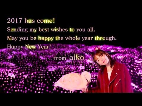 aiko new year CM 2017