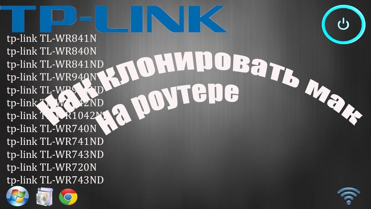 Как клонировать или изменить мак-адрес на роутере TP-Link