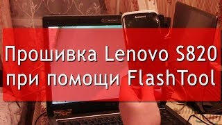 Прошивка Lenovo S820 (не 2014 года) с помощью FlashTool(Как прошить смартфон 2014 года: https://www.youtube.com/watch?v=NpMW49tq8C8 FlashTool: http://goo.gl/1EECfU Драйвер (XP,Vista,Win7,Win8): ..., 2014-02-04T18:50:14.000Z)
