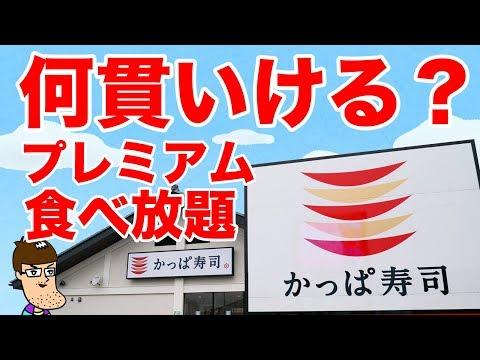 【何貫いける?】かっぱ寿司の高級食べ放題チャレンジ!