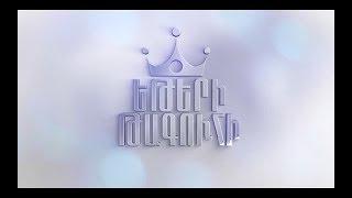 YETERI TAGUHI 3-episode, Եթերի Թագուհի