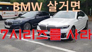 BMW 7시리즈 비교시승기 / (G12) 730Ld X…