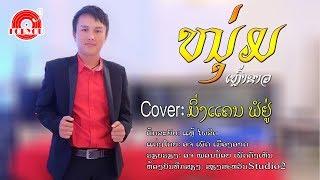 ໜຸ່ມເຫຼົ້າຂາວ หนุ่มเหล้าขาว - ມິ່ງ ແຄນ (ຟໍຢູ) Cover