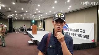 """8.15 국가해체세력 규탄"""" 범국민대회 단체장 모임 현장상황"""