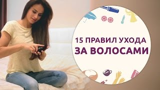 видео Как правильно ухаживать за волосами в домашних условиях