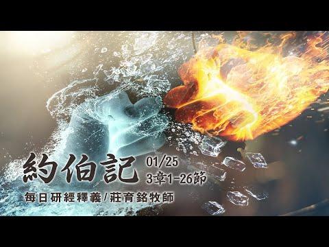 200125 約伯記 3章1~26節 - YouTube