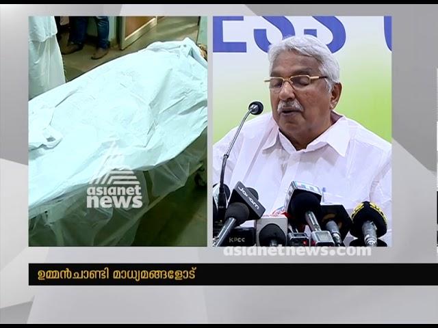Oommen Chandy flays Kerala Police | Oommen Chandy Press Meet 16 Feb 2018