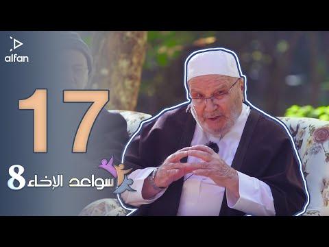 برنامج سواعد الإخاء 8 الحلقة 17
