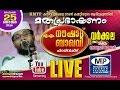 Noushad Baqavi Live 25 09 2016│tvm Varkala│nammude Makkal video