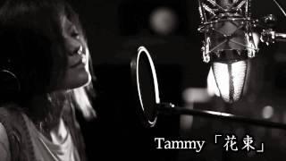 Tammy「花束」