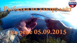 Рыбалка на ультралайт на реке 05.09.2015 FishinGaltsev(Уважаемые друзья и рыбаки !!! В этом видео Вы увидите как можно развлечь себя и отвести душу на рыбалке не..., 2015-09-06T01:24:32.000Z)