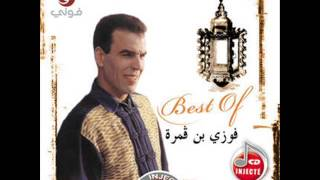 Fawzi Ben Gamra - om sefseri   فوزي بن قمرة - ام السفساري