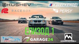 Shondys Garage Епизод 1 - Как да спечелим кола от MWeekend / M3 vs RS4 vs C63