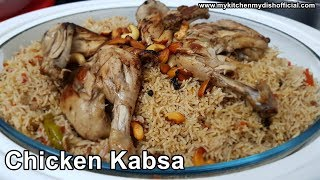 Chicken Kabsa   Arabian Chicken Kabsa Without Oven/Microwave   No BBQ   My Kitchen My Dish