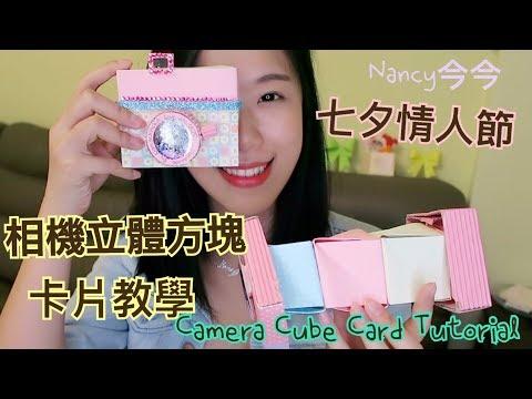 七夕情人節-相機立體方塊卡片教學|Nancy今今♡