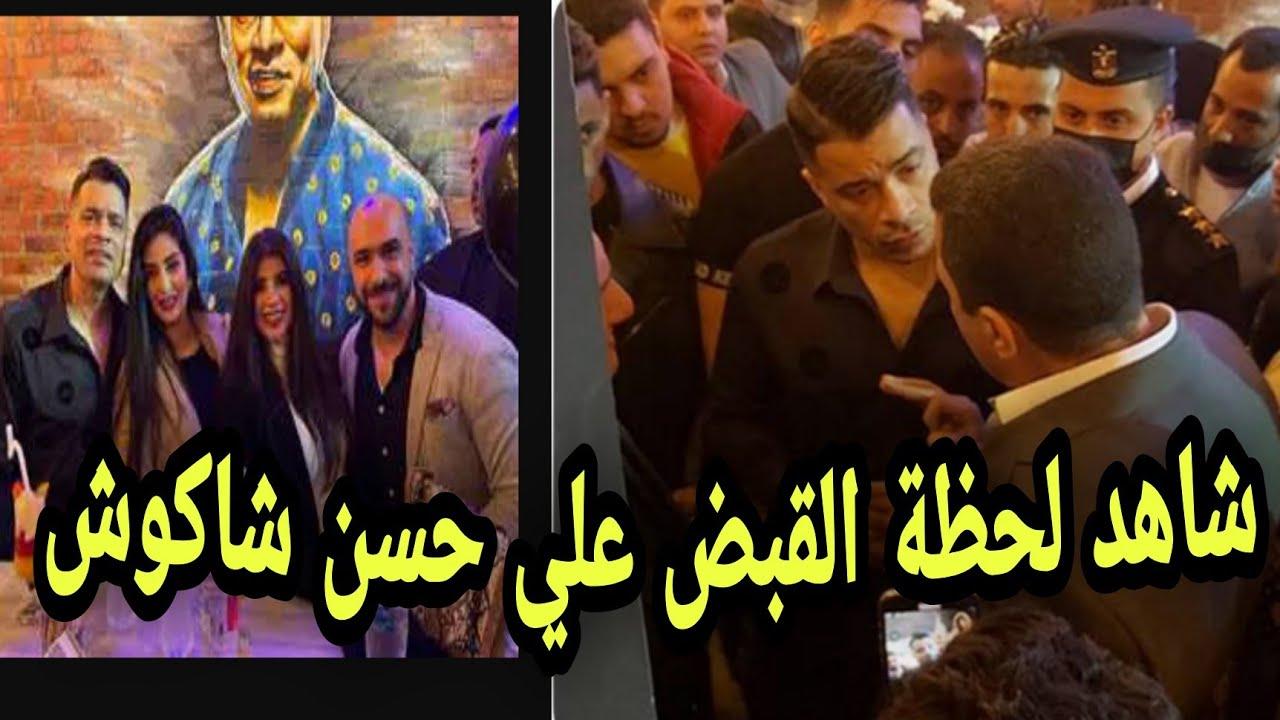 القبض على حسن شاكوش المطرب الشعبي بعد افتتاح كافيه