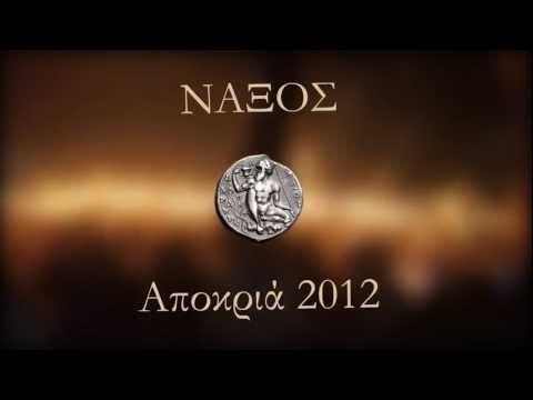 Νάξος Αποκριά | Naxos Carnival | Ναξιώτικο Καρναβάλι | 2012