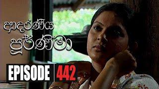 Adaraniya Purnima | Episode 442 19th March 2021 Thumbnail