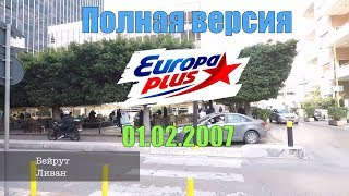 Полная версия на Европе Плюс от 01.02.2007 | Без Купюр | Антон Комолов | Виктория