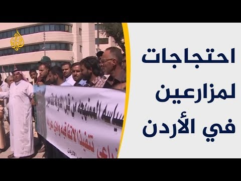 مزارعون أردنيون يحتجون أمام رئاسة الوزراء على أوضاعهم الصعبة  - 12:54-2019 / 7 / 15