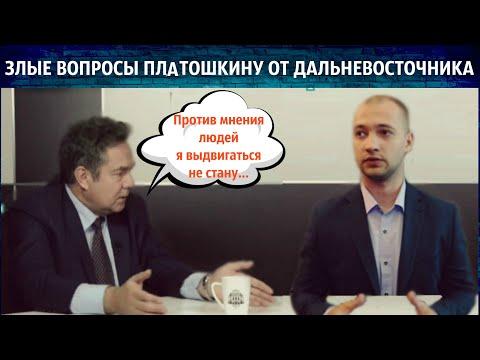 Платошкин о Хабаровском