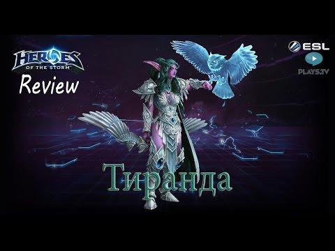 видео: heroes of the storm: Обзор-гайд (149 выпуск) - Тиранда
