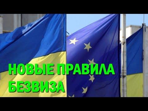 Украинцам объяснили новые правила безвиза с ЕС