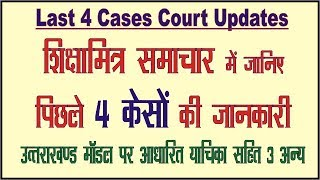 Last 4 Cases Court Updates : Uttrakhand Model Case and etc : Shikshamitra News