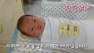 [떵떵이네]아기육아/일상/ 출산~ 떵떵이 태어나다