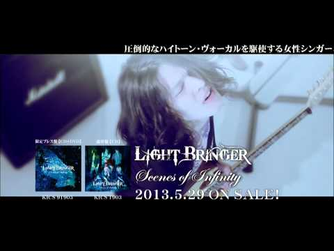 Hyperion(フル)/LIGHT BRINGER