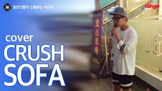 [일소라] 일반인 - SOFA (crush) cover