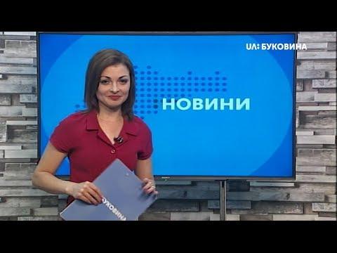 UA: БУКОВИНА: 24.06.2019. Новини. 19:00