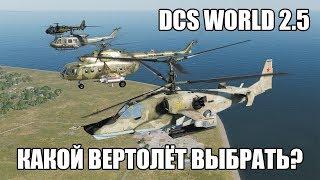 DCS World 2.5   Какой вертолёт выбрать?(, 2018-10-01T16:41:24.000Z)