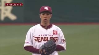 2019年4月2日 東北楽天対北海道日本ハム 試合ダイジェスト
