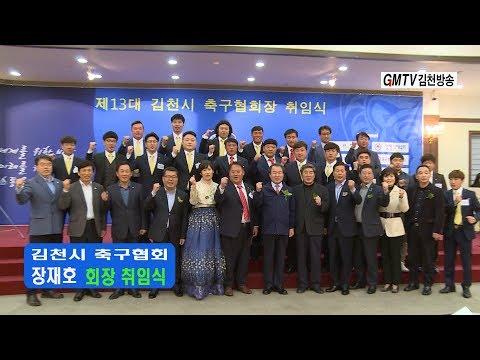 김천시 축구협회 제13대 장재호 회장 취임식