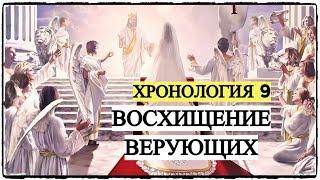 Хронология 9: Восхищение Верующих