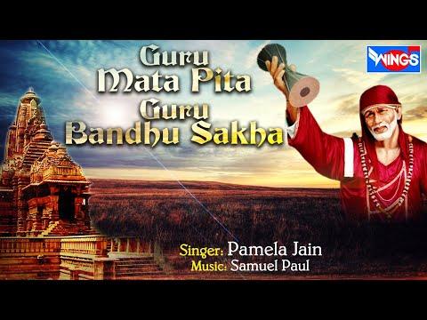 Guru Maat Pita Guru Bandhu Sakha | Saibaba Songs | Guru Purnima Special Bhajan by Pamela Jain