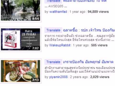 แปลไทยเป็นอังกฤษเพื่อค้นในyoutube