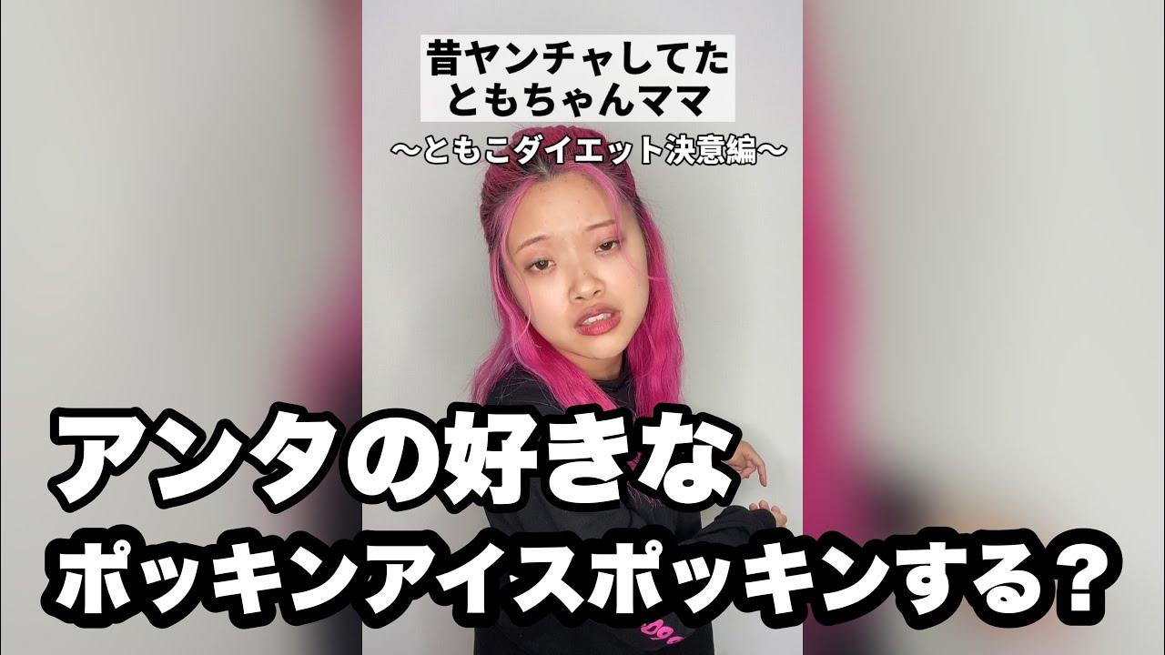 昔ヤンチャしてたともちゃんママ〜ともこダイエット決意編〜