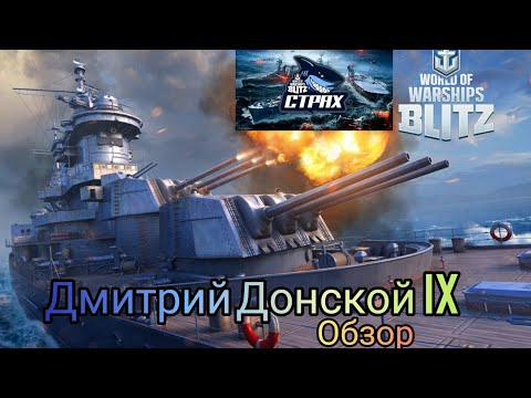 WOWS BLITZ ФЛОТ СТРАХ: Дмитрий Донской IX