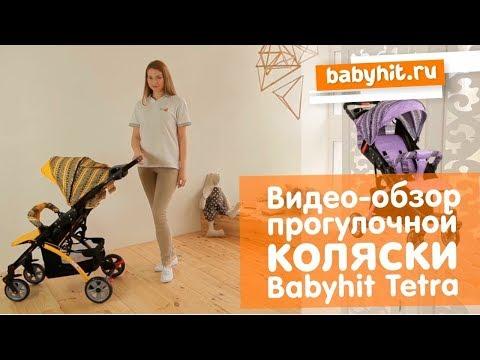 Babyhit Прогулочная коляска Tetra