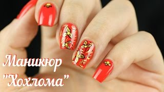 Маникюр Хохлома. Gold Floral Nail Art Tutorial.